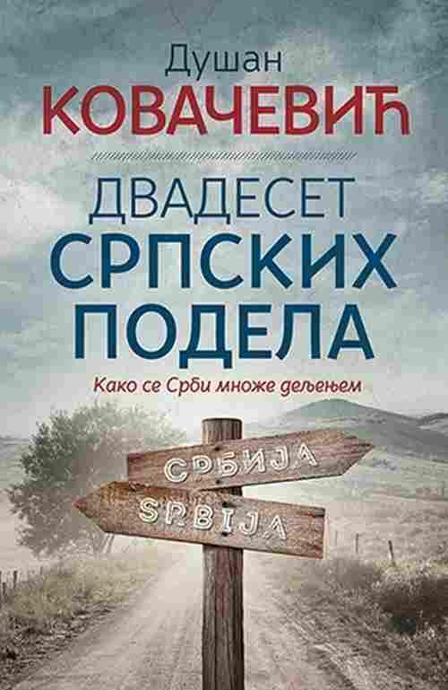 Dvadeset srpskih podela Dusan Kovacevic knjiga 2017 esejistika laguna latinica
