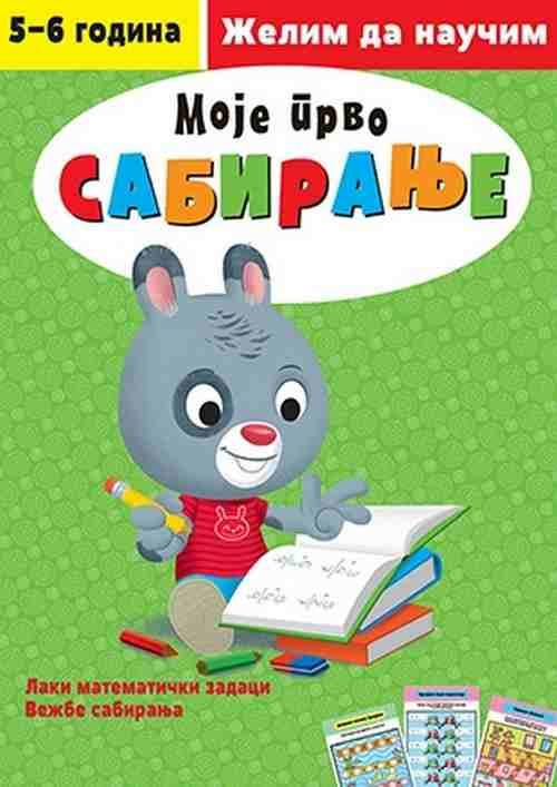 Moje prvo sabiranje Grupa autora edukativni za decu zelim da naucim cirilica