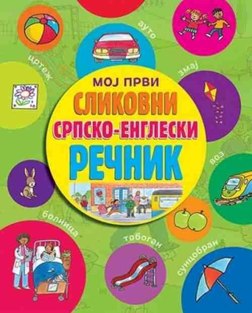 Moj prvi slikovni srpsko engleski recnik Grupa autora knjiga 2017 laguna srbija