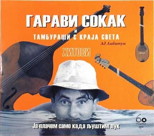 CD GARAVI SOKAK I TAMBURASI S KRAJA SVETA HITOVI compilation 2012 pop balkan