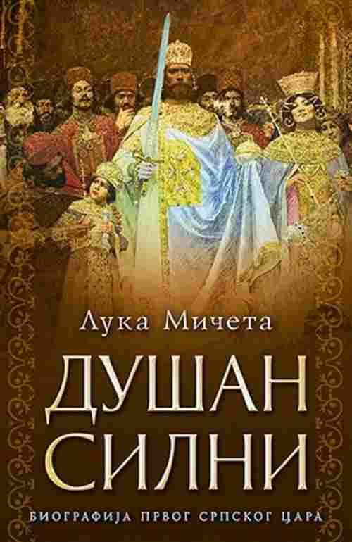 Dusan Silni Luka Miceta knjiga 2016 Istorijski Domaci autori Biografija Laguna