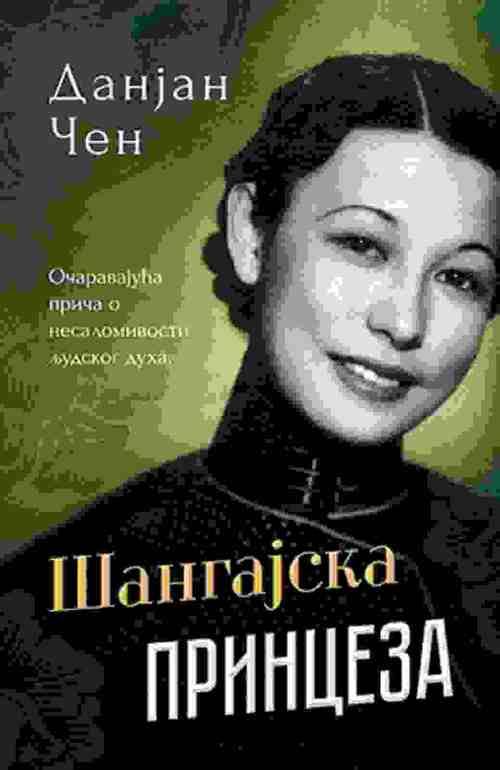 Sangajska princeza Danjan Cen knjiga 2016 laguna biografija nesalomivost duha