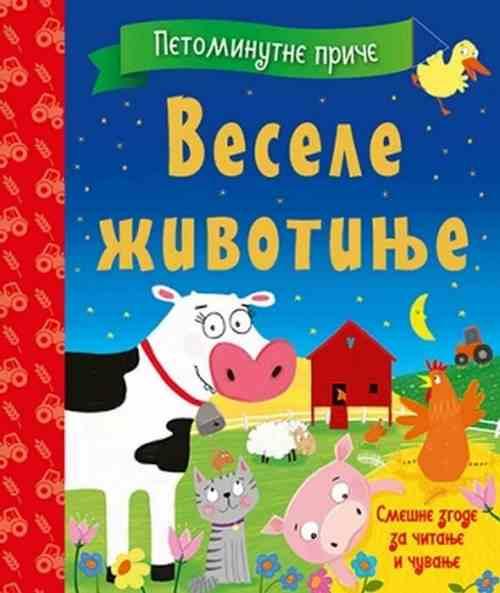 Petominutne price Vesele zivotinje Grupa autora knjiga 2017 za decu cirilica