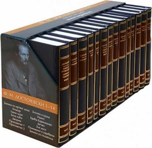 Dostojevski Komplet od 14 knjiga (kozni povez) Fjodor Mihailovic Dostojevski