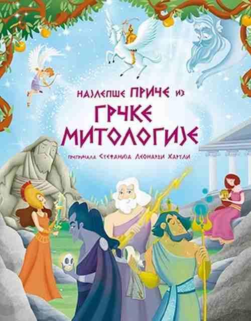 Najlepse price iz grcke mitologije Stefanija Leonardi Hartli knjiga 2017 laguna