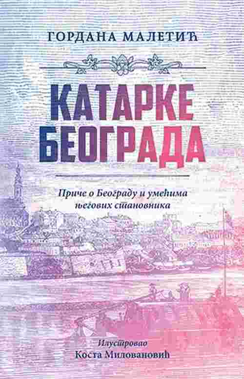 Katarke Beograda Gordana Maletic knjiga 2017 tinejdz laguna srbija novo cirilica
