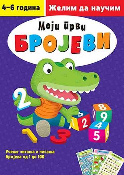 Moji prvi brojevi Grupa autora edukativni za decu zelim da naucim cirilica novo