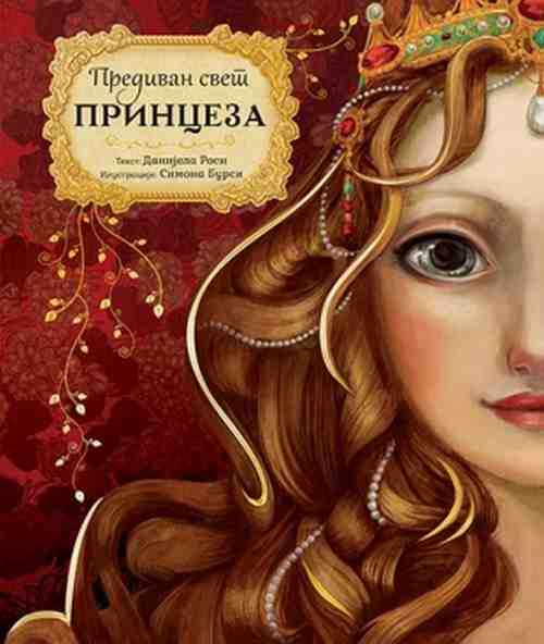 Predivan svet princeza Simona Bursi Danijela Rosi knjiga 2017 za decu slikovnica