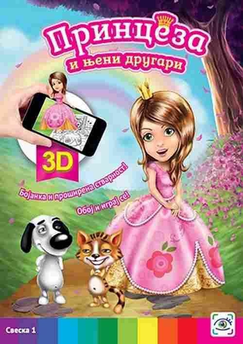 Princeza i njeni drugari Grupa autora knjiga 2017 3D bojanka laguna cirilica nov