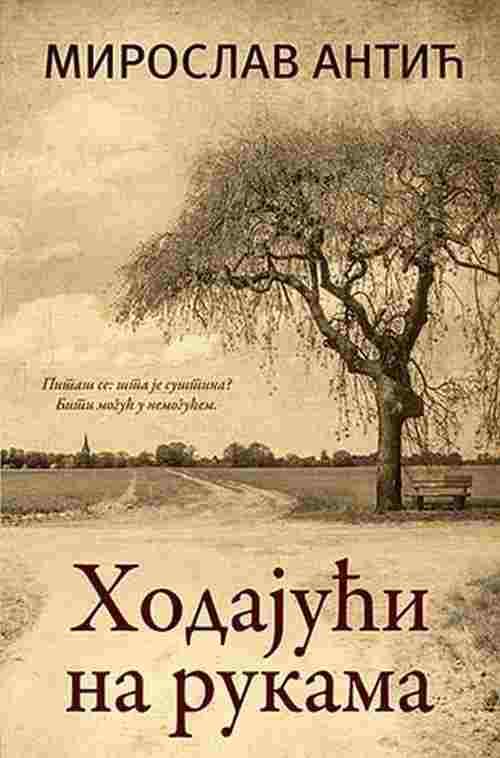 Hodajuci na rukama Miroslav Antic knjiga 2017 poezija laguna cirilica srbija