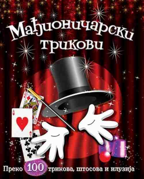 Madjionicarski trikovi Grupa autora knjiga 2017 laguna tinejdz magija cirilica