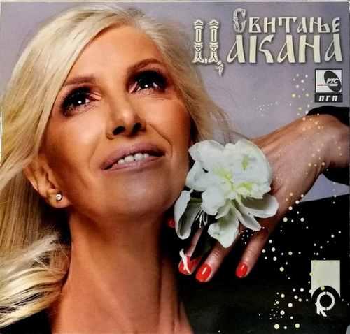 CD DRAGICA RADOSAVLJEVIC CAKANA ALBUM 2017 NARODNA MUZIKA PGP RTS SRBIJA FOLK