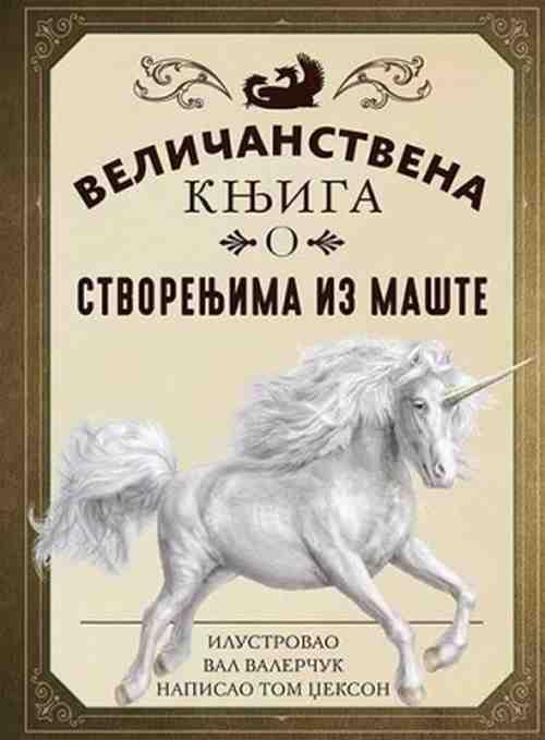 Velicanstvena knjiga o stvorenjima iz maste Val Valercuk Tom Dzekson knjiga 2018
