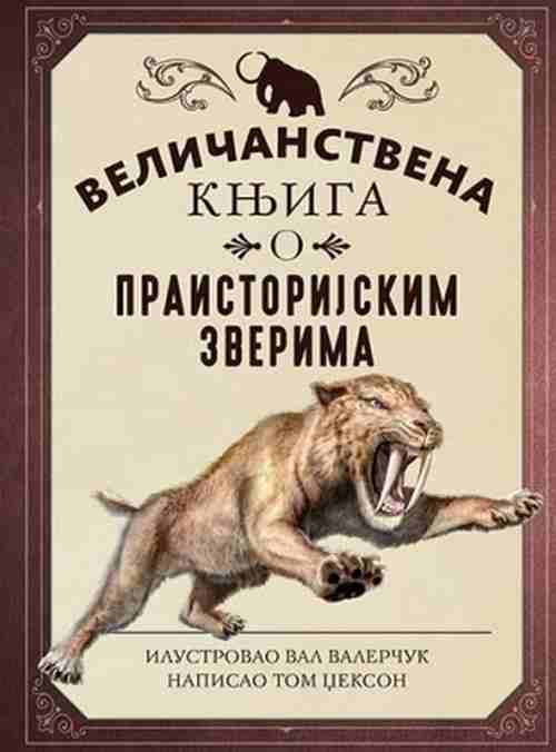 Velicanstvena knjiga o praistorijskim zverima Tom Dzekson Valercuk knjiga 2018