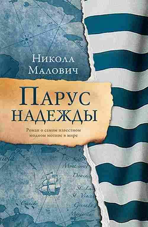 Parus nadezdlji Nikola Malovic knjiga 2018 nagradjena knjiga laguna srbija novo