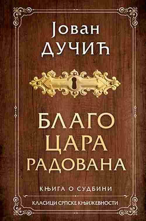 Blago cara Radovana Jovan Ducic knjiga 2018 domaci klasici laguna cirilica novo