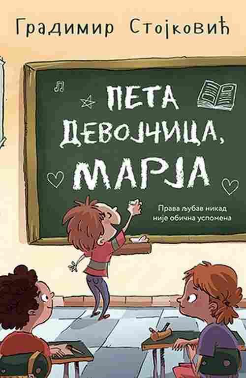 Peta devojcica Marja Gradimir Stojkovic knjiga 2018 za djecu laguna cirilica nov