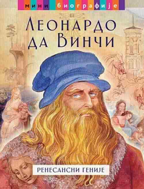 Leonardo da Vinci renesansni genije Hose Moran knjiga 2018 edukativni biografija