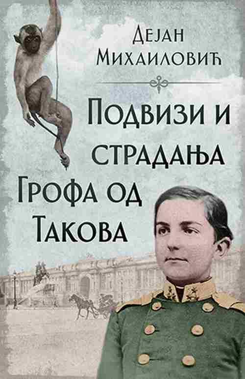 Podvizi i stradanja Grofa od Takova Dejan Mihailovic knjiga 2018 istorijska