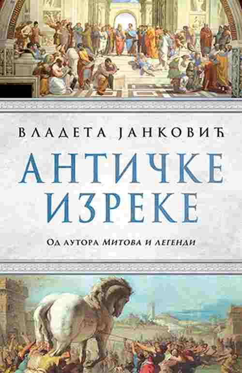Anticke izreke Vladeta Jankovic knjiga 2018 esejistika autor Mitova i legendi