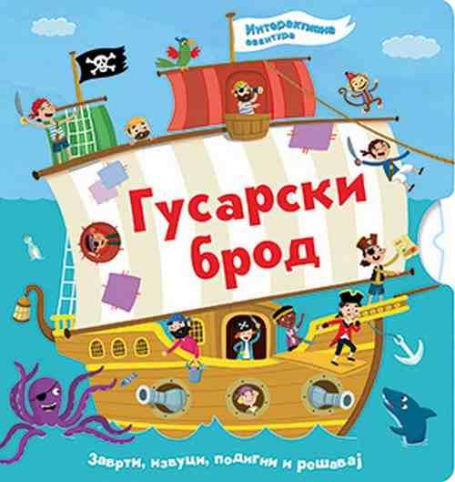 Gusarski brod Interaktivna avantura Grupa autora knjiga za decu 2018 laguna novo
