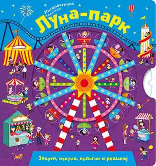 Luna park Interaktivna avantura Grupa autora knjiga za decu slikovnica laguna