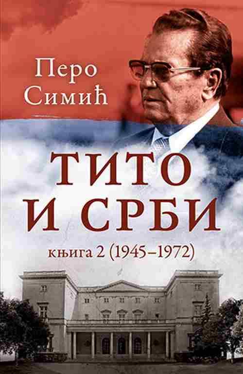 Tito i Srbi knjiga 2 (1945-1972) Pero Simic knjiga 2018 biografija laguna srbija