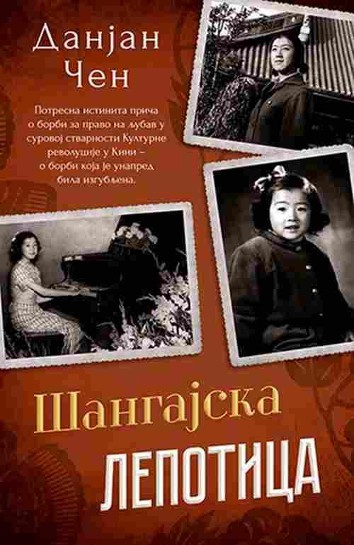 Tito i Srbi knjiga 2 (1945–1972) Pero Simic knjiga 2018 biografija laguna srbija