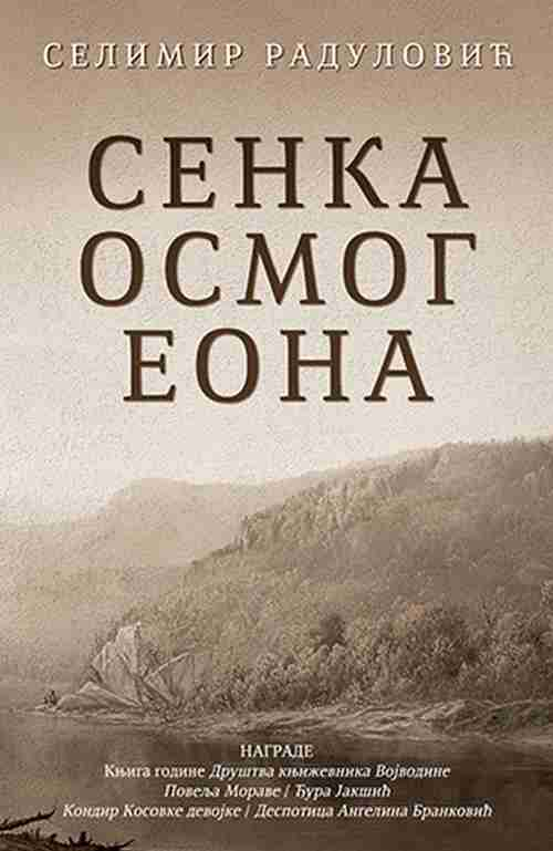 Senka osmog eona Selimir Radulovic knjiga 2018 poezija laguna cirilica nagradjen