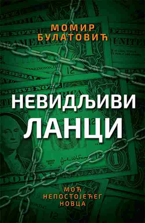Nevidljivi lanci Momir Bulatovic knjiga 2018 esejistika moc nepostojeceg novca