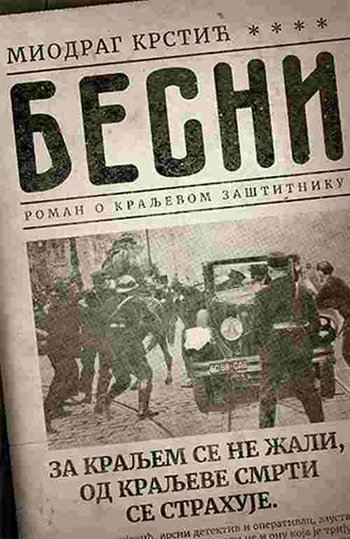 Besni Miodrag Krstic knjiga 2018 istorijski triler roman o kraljevom zastitniku