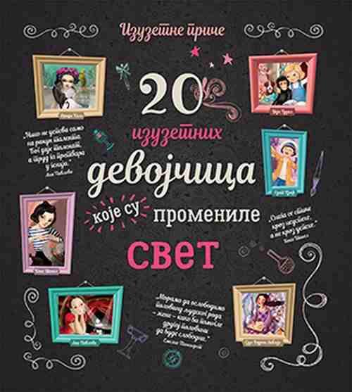 20 izuzetnih devojcica koje su promenile svet Grupa autora 2018 edukativni
