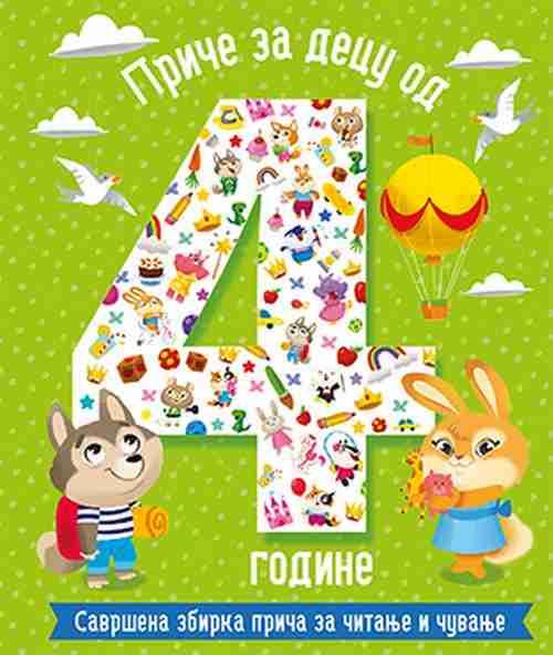 Price za decu od 4 godine Anamarija Fabrizio knjiga 2018 slikovnica cirilica