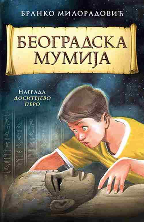 Beogradska mumija Branko Miloradovic knjiga 2018 nagrada dositejevo pero