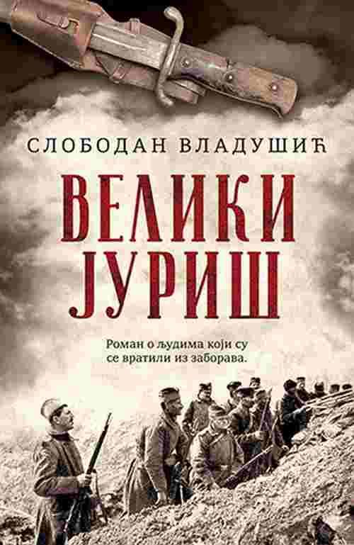 Veliki juris S Vladusic knjiga 2018 O ljudima koji su se vratili iz zaborava