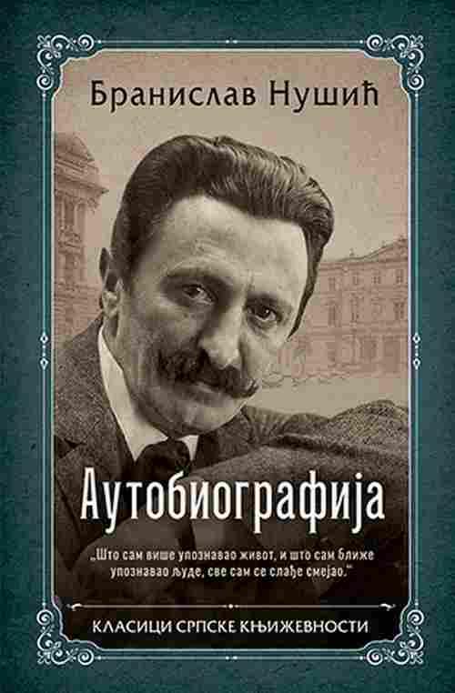Autobiografija Branislav Nusic knjiga 2018 nesvakidasnja autobiografija