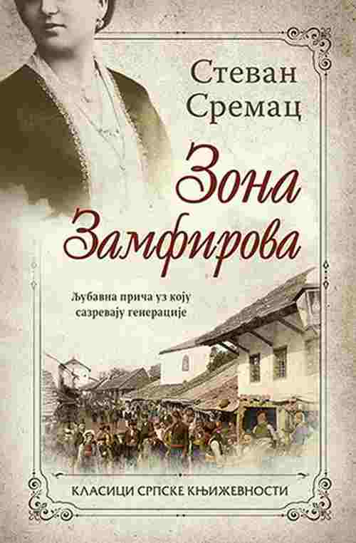 Autobiografija Branislav Nusic knjiga 2018 nesvakidašnja autobiografija