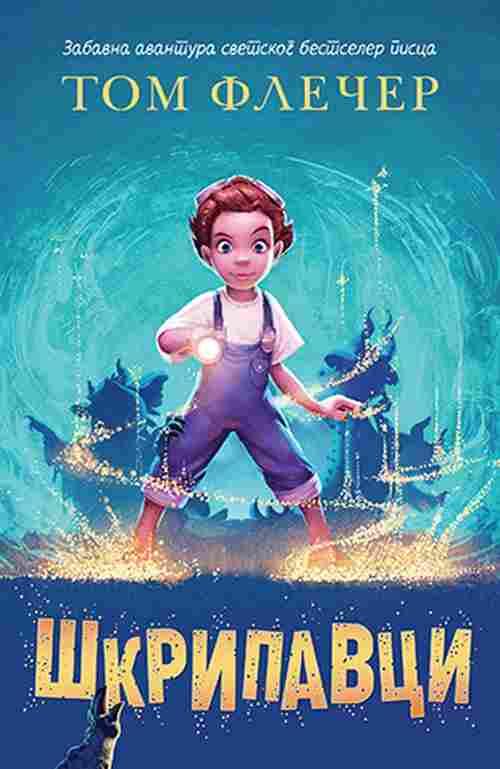 Skripavci Tom Flecer knjiga 2018 za decu laguna cirilica