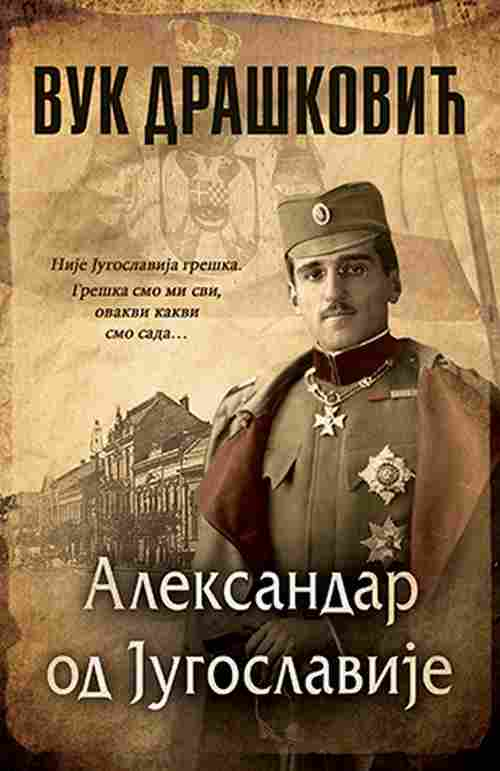 Aleksandar od Jugoslavije cirilica Vuk Draskovic knjiga 2018 istorijski