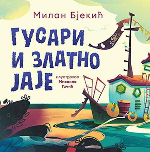 Gusari i zlatno jaje Milan Bjekic knjiga 2019 slikovnica Poezija za decu laguna