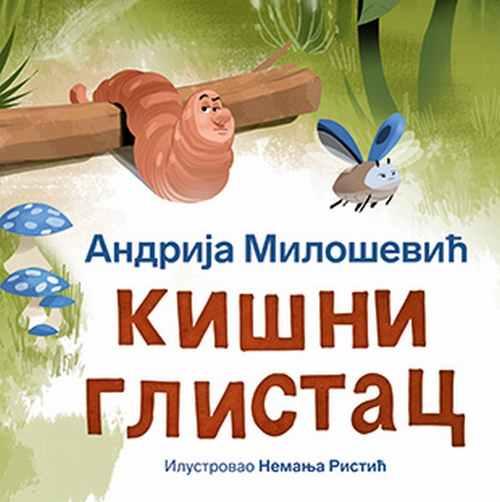 Kisni glistac Andrija Milosevic knjiga 2019 za decu slikovnica laguna