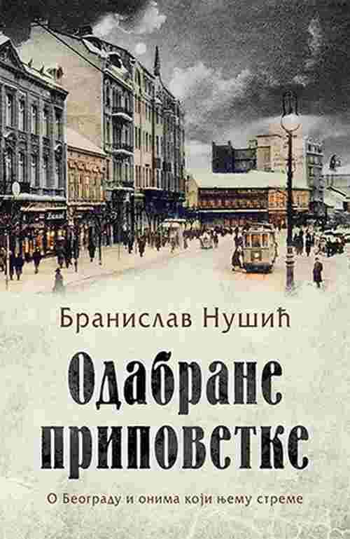 Odabrane pripovetke Branislav Nusic knjiga 2019 price laguna