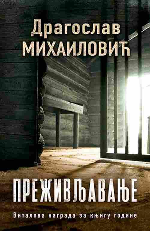 Prezivljavanje Dragoslav Mihailovic knjiga 2019 price nagradjena laguna