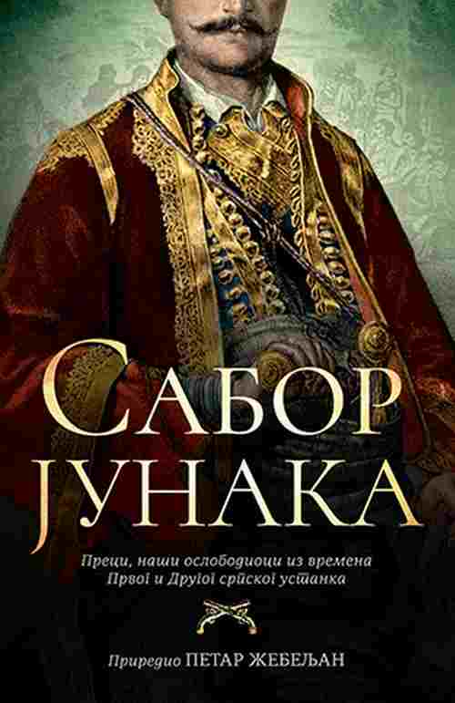 Sabor junaka Petar Zebeljan knjiga 2019 esejistika cirilica  laguna