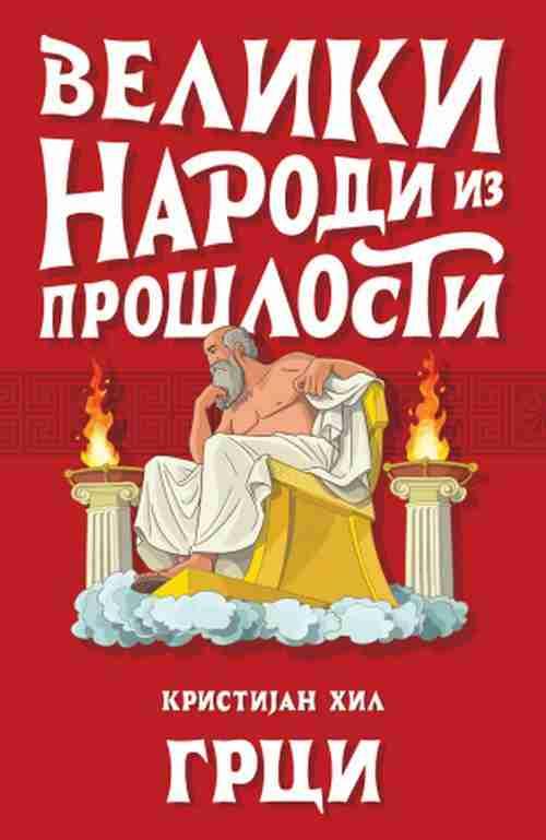 Veliki narodi iz proslosti Grci Kristijan Hil knjiga 2019 za decu laguna