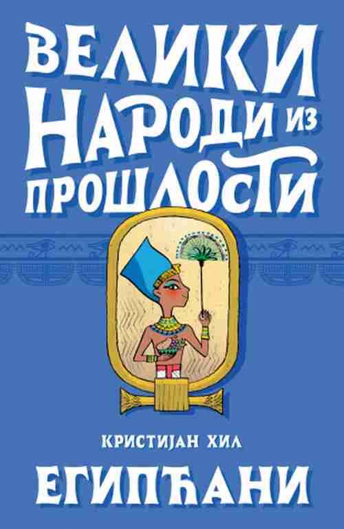 Veliki narodi iz proslosti Egipcani Kristijan Hil knjiga 2019 za decu laguna