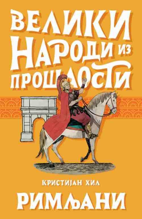 Veliki narodi iz proslosti Rimljani Kristijan Hil knjiga 2019 za decu laguna