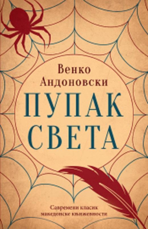 Pupak sveta Venko Andonovski knjiga 2019 drama nagradjena knjiga cirilica
