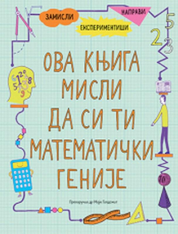 Ova knjiga misli da si ti matematicki genije  Dzordza Emson Bredso  knjiga 2019 Knjige za decu