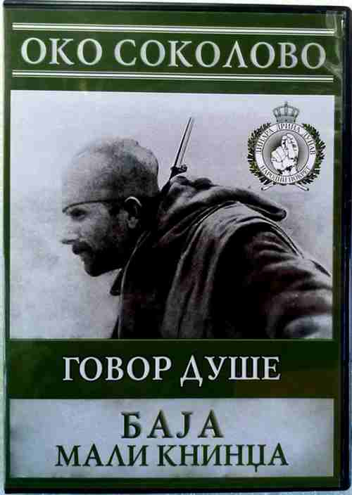 CD BAJA MALI KNINDZA  GOVOR DUSE ALBUM 2014 Dinara Drina Dunav Oko Sokolovo